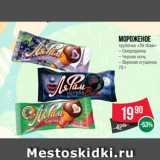 Магазин:Spar,Скидка:Мороженое трубочка «Ля Фам»  Смородинка/Черная ночь/Вареная сгущенка
