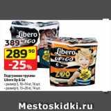 Магазин:Да!,Скидка:Подгузники-трусики Libero Up & Go