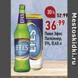 Магазин:Окей,Скидка:Пиво Эфес