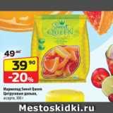 Магазин:Да!,Скидка:Мармелад Sweet Queen Цитрусовые дольки, ассорти