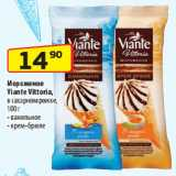 Магазин:Да!,Скидка:Мороженое Viante Vittoria, в сахарном рожке  ванильное/ крем-брюле