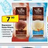 Магазин:Да!,Скидка:Мороженое Viante Vittoria, в вафельном стаканчике,  ванильное/ шоколадное