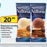 Магазин:Да!,Скидка:Мороженое пломбир Viante Vittoria, в вафельном стаканчике,  ванильный/ шоколадный