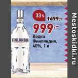 Скидка: Водка FINLANDIA
