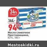 Магазин:Окей,Скидка:Масло сливочное Простоквашино