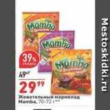Магазин:Окей,Скидка:Жевательный мармелад Mamba