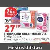 Магазин:Окей,Скидка:Прокладки ежедневные Ola!