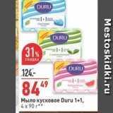 Скидка: Мыло кусковое Duru 1+1