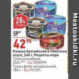 Магазин:Окей,Скидка:Килька балтийская в томатном соусе, 240 г,Рецепты моря