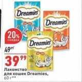 Окей Акции - Лакомство для кошек Dreamies
