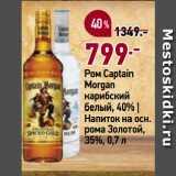 Магазин:Окей супермаркет,Скидка:Ром Captain Morgan карибский белый, 40% | Напиток на осн. рома Золотой, 35%