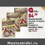Магазин:Окей супермаркет,Скидка:Кальмар КвестON, паутинка | со вкусом краба | Осьминог по-шанхайски, перец/ кунжут