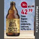 Скидка: Пиво Варим Сусло, нефильтр., светлое, 4,9%