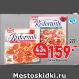 Магазин:Окей супермаркет,Скидка:Пицца Ristorante