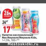 Магазин:Окей супермаркет,Скидка:Напиток кисломолочный Neo Имунеле/Имунеле Kids, 1-1,5%