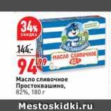 Магазин:Окей супермаркет,Скидка:Масло сливочное Простоквашино, 82%