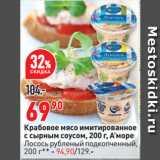 Магазин:Окей супермаркет,Скидка:Крабовое мясо имитированное с сырным соусом,  А'море