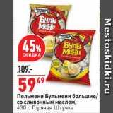 Магазин:Окей супермаркет,Скидка:Пельмени Бульмени большие/ со сливочным маслом,  Горячая Штучка