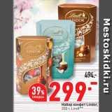 Скидка: Набор конфет Lindor,   Lindt