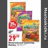 Магазин:Окей супермаркет,Скидка:Жевательный мармелад Mamba