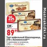 Скидка: Торт вафельный Шоколадница,   Коломенский