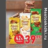 Скидка: Шоколад молочный/темный/белый Alpen Gold