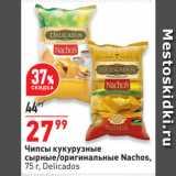 Магазин:Окей супермаркет,Скидка:Чипсы кукурузные сырные/оригинальные Nachos,   Delicados