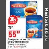 Магазин:Окей супермаркет,Скидка:Сахар-песок экстра,   Чайкофский