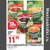 Магазин:Окей супермаркет,Скидка:Суп куриный Knorr Чашка супа