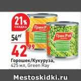 Магазин:Окей супермаркет,Скидка:Горошек/Кукуруза,  Green Ray