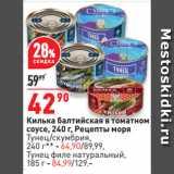 Магазин:Окей супермаркет,Скидка:Килька балтийская в томатном соусе,  Рецепты моря