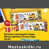 Магазин:Окей супермаркет,Скидка:Батончик в шоколадной глазури Мягкая карамель/Лесные ягоды