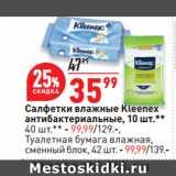 Магазин:Окей супермаркет,Скидка:Салфетки влажные Kleenex антибактериальные