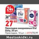 Магазин:Окей супермаркет,Скидка:Прокладки ежедневные Ola! Daily