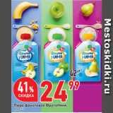Магазин:Окей супермаркет,Скидка:Пюре фруктовое ФрутоНяня
