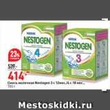 Магазин:Окей супермаркет,Скидка:Смесь молочная Nestogen 3 с 12мес./4 с 18 мес.