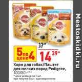 Магазин:Окей супермаркет,Скидка:Корм для собак/Паштет для мелких пород Pedigree