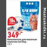 Магазин:Окей супермаркет,Скидка:Наполнитель для кошачьих туалетов Cat Step