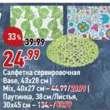 Магазин:Окей супермаркет,Скидка:Салфетка сервировочная Base, 43x28 см