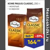 Скидка: КОФЕ PAULIG CLASSIC, 250 г: - молотый - в зернах