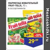 Магазин:Лента,Скидка:МАРМЕЛАД ЖЕВАТЕЛЬНЫЙ FRUIT-TELLA, 70 г, в ассортименте