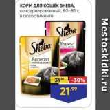 Магазин:Лента супермаркет,Скидка:КОРМ ДЛЯ КОШЕК SHEBA