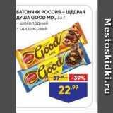 Магазин:Лента супермаркет,Скидка:БАТОНЧИК РОССИЯ-ЩЕДРАЯ ДУША