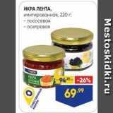 Магазин:Лента супермаркет,Скидка:ИКРА ЛЕНТА, имитированная, 220 г