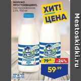 Лента супермаркет Акции - Молоко ПРОСТОКВАШИНО