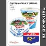Лента супермаркет Акции - СМЕТАНА ДОМИК В ДЕРЕВНЕ