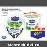 Лента супермаркет Акции - ТВОРОГ САВУШКИН ПРОДУКТ
