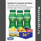 Лента супермаркет Акции - БИОЙОГУРТ DANONE