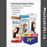 Лента супермаркет Акции - ПИРОЖНОЕ KINDER PINGU