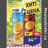 Лента супермаркет Акции - ПЕЧЕНЬЕ-СЭНДВИЧ ЛЕНТА